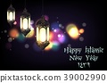 Happy new Hijri year 1439 with hanging lantern on  39002990