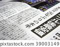 泡沫破裂股市崩潰經濟文章經濟失敗股市報紙文章 39003149