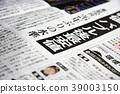 泡沫破裂,股票崩盤,經濟文章,股價崩盤,市場報紙文章 39003150