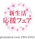 cherry blossom, wreath, lease 39013563