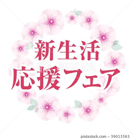 櫻花 櫻 賞櫻 39013563