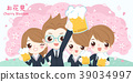 business people with cherry blossom 39034997