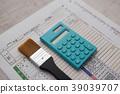 เครื่องคิดเลข,อสังหาริมทรัพย์,แปรงวาด 39039707