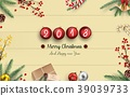 2018 merry christmas and happy new year with chris 39039733