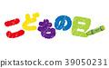 兒童節 蠟筆 商標 39050231
