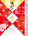 New Year cards 2019 39068677