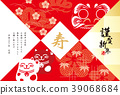 New Year cards 2019 39068684