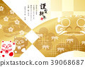 New Year cards 2019 39068687