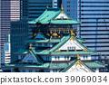 «大阪府»大阪城和商業園 39069034