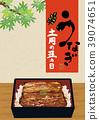 鱔魚 鰻魚飯 盛夏的公牛 39074651
