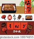 鱔魚 鰻魚飯 書法作品 39074655