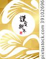 新年賀卡2020 39102696