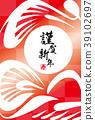 新年賀卡2020 39102697