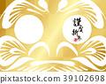 新年賀卡2020 39102698