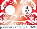 新年賀卡2020 39102699