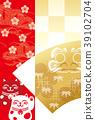 新年賀卡模板 新年賀卡 賀年片 39102704