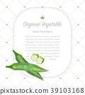 Colorful watercolor nature organic vegetable memo 39103168