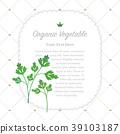 Colorful watercolor nature organic vegetable memo 39103187