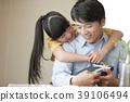父母和小孩 親子 爸爸 39106494