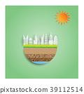 绿色 环境 插图 39112514