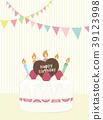生日蛋糕 生日 生日派对 39123998