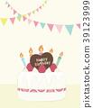 生日蛋糕 生日 生日派对 39123999