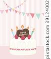 生日蛋糕 生日 生日派对 39124002