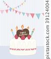 生日蛋糕 慶生 生日 39124004