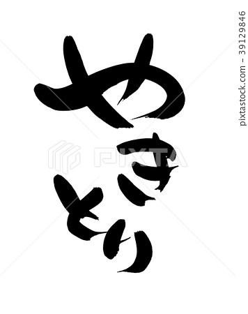 書法作品 日式烤雞串 字符 39129846