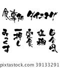 書法作品 矢量 菜單 39133291