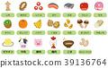 食物过敏 - 根据指定的原料,20种产品的插图材料(显示推荐20种) 39136764