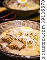 라면, 돈코츠 라멘, 음식 39136870