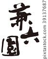 Kenrokuen书法 39137687