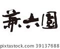 Kenrokuen书法 39137688