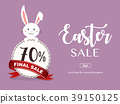 Easter sale banner background template 39150125