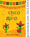 หมวกปีกกว้างแบบเม็กซิโก,สีเหลือง,กีตาร์ 39153043