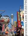 japan, osaka, new world 39160796