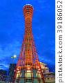 조명, 탑, 고베 포트 타워 39186052