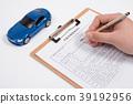 자동차, 매매, 중고차 39192956