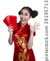 Chinese lady and Chinese money 39195713
