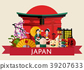 Japan travel concept with famous attractions. 39207633