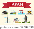 Japan travel concept with famous attractions. 39207699