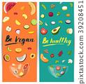 健康 嚴格的素食主義者 蔬菜 39208451