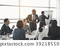 business, meeting, presentation 39218550