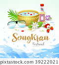 Songkran festival Thailand water splash background 39222021