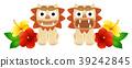 除魔獅 風獅爺 招福獅 39242845