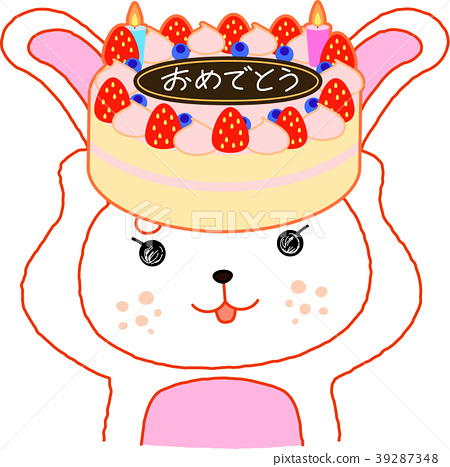 Super Rabbit Birthday Cake Cute Happy Stock Illustration 39287348 Personalised Birthday Cards Veneteletsinfo
