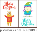 merry christmas congratulation 39289093