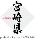 miyazaki prefecture, calligraphy writing, characters 39297344