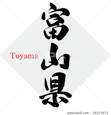 Toyama Prefecture · Toyama (calligraphy · handwriting) 39327673